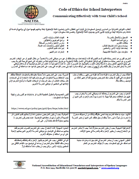 Bilingual typed sheet with logo